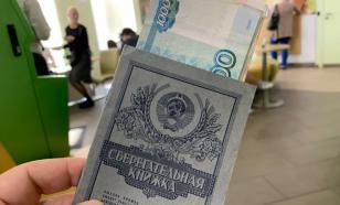 Компенсации советских вкладов россиянам опять придётся подождать