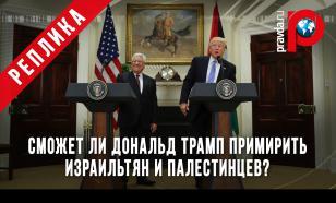Сможет ли Дональд Трамп примирить израильтян и палестинцев?