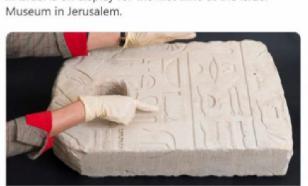Житель Израиля нашел древнеегипетский артефакт XV века до н.э.