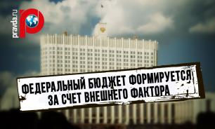 Сергей Сильвестров: Федеральный бюджет формируется за счет внешнего фактора