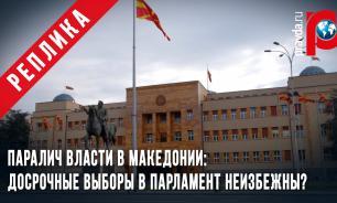 Паралич власти в Македонии: досрочные выборы в парламент неизбежны?