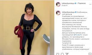Лолита Милявская рассказала о своей страсти к обтягивающим комбинезонам
