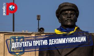 Депутаты Верховной Рады против декоммунизации