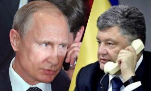 Рассекречен новый телефонный разговор Путина и Порошенко