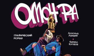 """На Российском гик-фестивале можно купить комикс """"Омон Ра"""""""