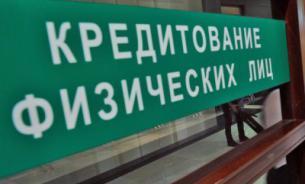Эксперт: населению России необходима кредитная амнистия