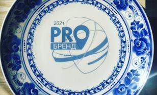 """Объявлены итоги """"PROбренд-2021"""""""