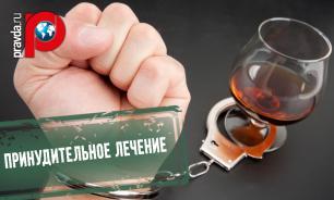 Принудительное лечение наркоманов и алкоголиков - законопроект