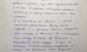 Шамсутдинов написал открытое письмо родным убитых им военных