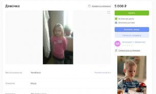 Житель Челябинска продавал ребенка в интернете за 5 тыс. рублей