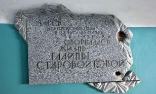 Сергей Кургинян: По поводу убийства Галины Старовойтовой