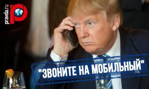 Трамп призвал мировых лидеров звонить ему лично на мобильный