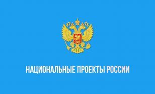 Аналитик рассказал, как изменятся нацпроекты в России