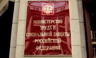 Минтруд заявил о снижении темпов роста безработицы в России