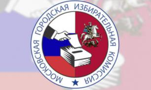 Три незарегистрированных кандидата подали апелляции в Мосгоризбирком