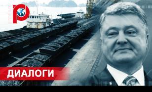 США-Украина: уголь в обмен на оружие?
