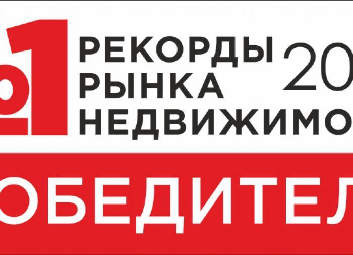 """Премия """"Рекорды Рынка Недвижимости 2020"""": победили лучшие"""