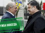 Лукашенко и Порошенко заверили друг друга в вечной дружбе между странами