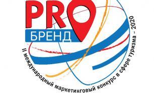 """Заявки на участие в конкурсе """"PROбренд"""" принимаются до 28 февраля"""