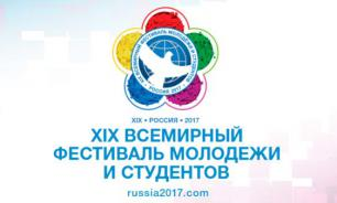 В Сочи открылась выставка об участии города в молодежных фестивалях