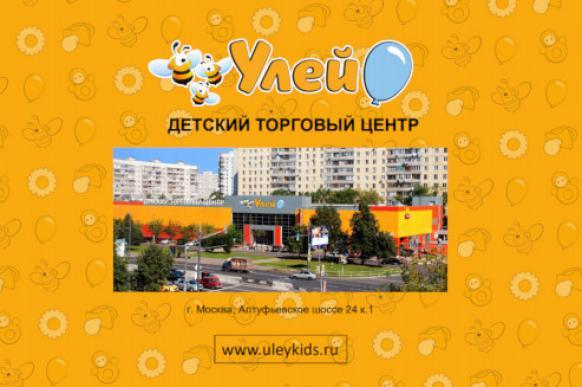 """Детский торговый центр """"Улей"""" приглашает на праздник"""