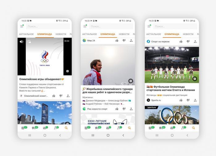 К старту Олимпиады ОК запустили тематические рамки и специальную ленту новостей