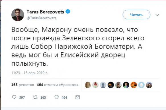 Посол Франции возмутилась из-за шутки украинского политолога про пожар в Нотр-Дам