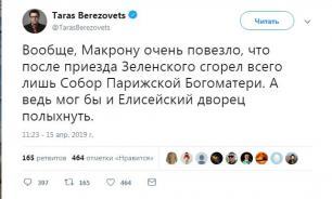 Посол Франции на Украине возмущена шуткой украинского политолога про пожар в Нотр-Даме