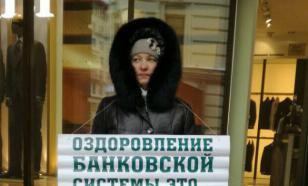 Пострадавшие вкладчики развернули акцию протеста на всю Россию