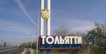 Эксперт: Тольятти не грозит судьба американского Детройта