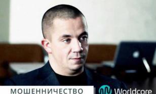 SCAM Worldcore: международное расследование аферы Павла Крымова
