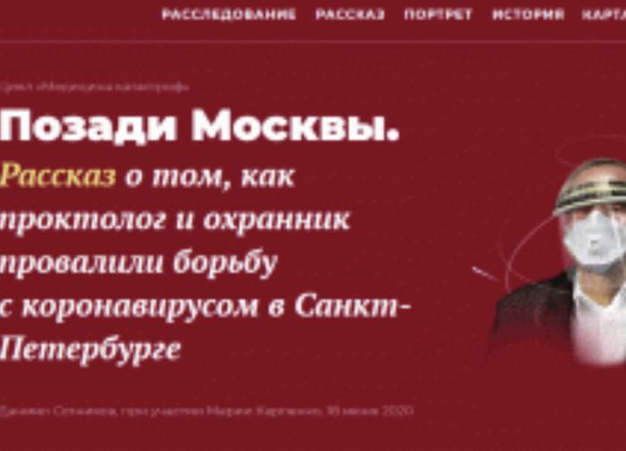 """""""Расследование"""" издания """"Проект"""" основано на старых вбросах о COVID-19"""