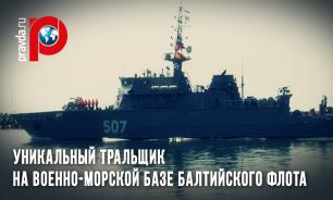 ВС РФ: Первый корабль противоминной обороны нового поколения