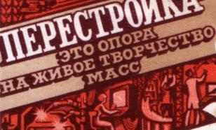От Латвии к народным депутатам: как сепаратизм разъел СССР