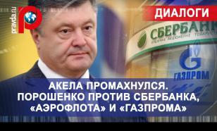 Порошенко против Сбербанка, «Аэрофлота» и «Газпрома»