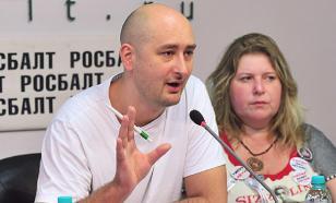 Кому было бы выгодно убийство Аркадия Бабченко?