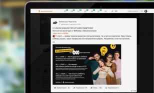 """""""Одноклассники"""" проведут бесплатный онлайн-курс по ЕГЭ для родителей"""