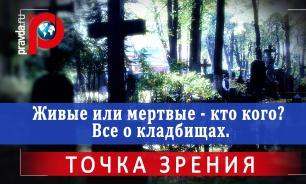 Живые или мертвые - кто кого? Все о кладбищах.