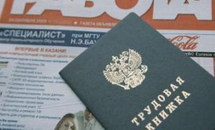 Безработица в России сократилась за неделю