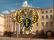 После Крыма Генпрокуратура проверит на законность правовые акты по Прибалтике
