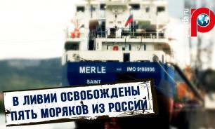 Ливия: освобождены пять российских моряков
