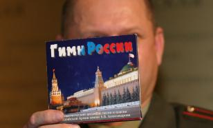Политики ищут альтернативу гимну России