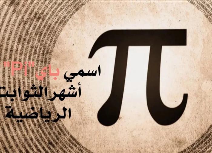 Математики хотят упразднить число Пи