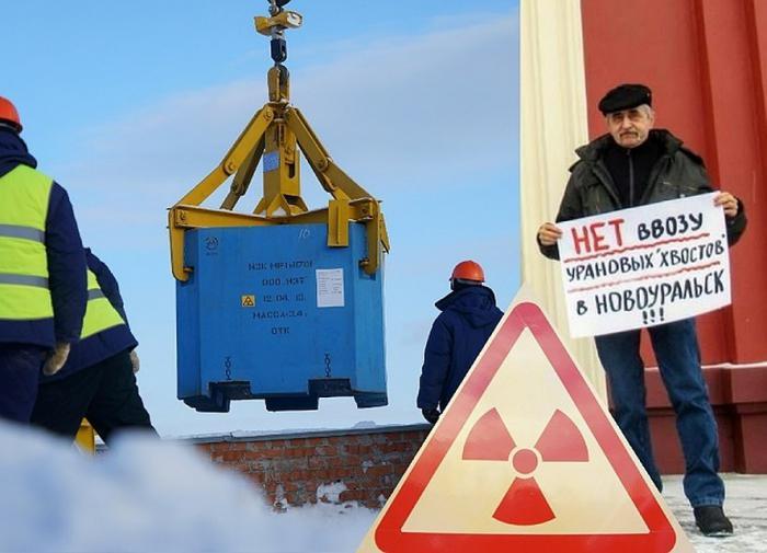 Оно нам надо? Почему в Россию везут ядерные отходы из Германии