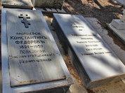Могилы русских воинов в Греции уничтожат?