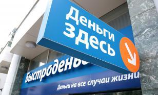 Российские пенсионеры стали реже занимать деньги в МФО