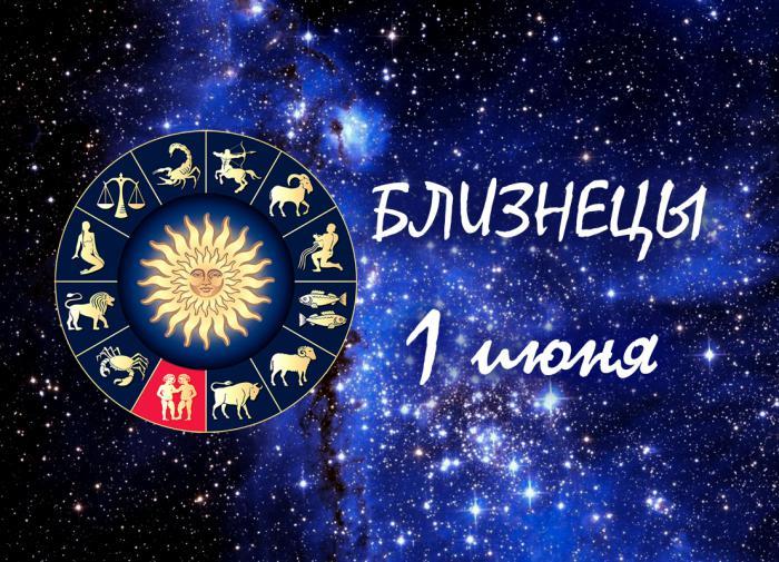 Астролог: рожденные 01.06 привлекательны