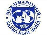 МВФ спешит на помощь. Следите за карманами