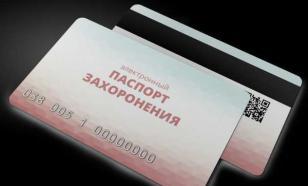 Более 1 тыс. электронных паспортов захоронений выдано в Москве