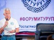 """На форуме """"Итуруп"""" обсудили роль человеческого капитала в развитии России"""